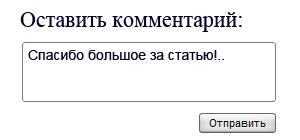kommentarii-v-bloge_pravila_comment