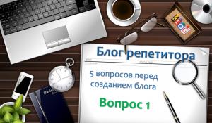 блог-вопр1