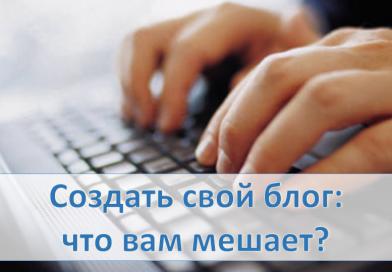 Что вам мешает создать свой сайт?