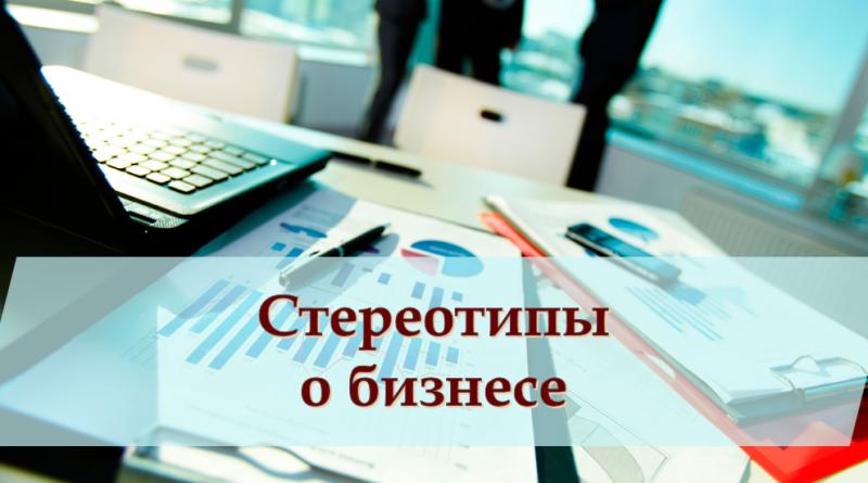 Стереотипы о бизнесе или что вам мешает начать свое дело
