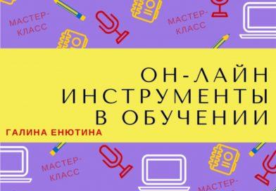 Мастер-класс «Онлайн инструменты для создания дидактических материалов»
