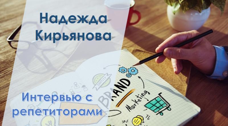 Интервью Надежды Кирьяновой
