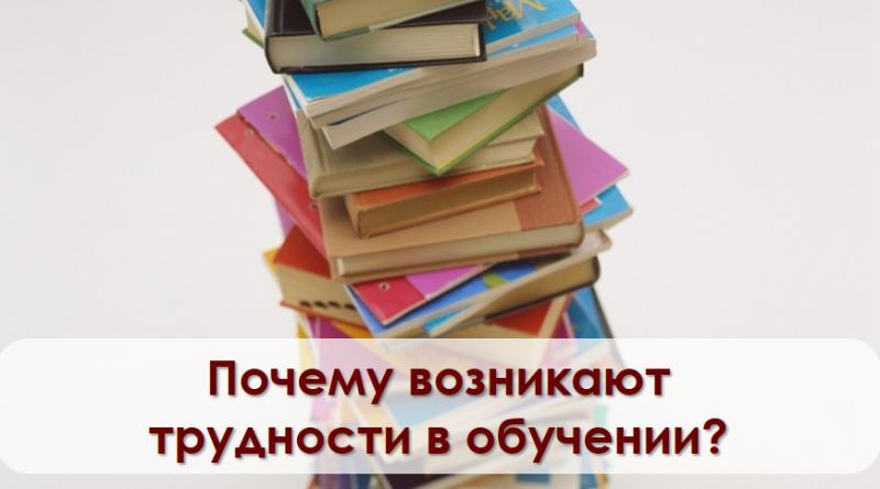 Почему возникают трудности в обучении?