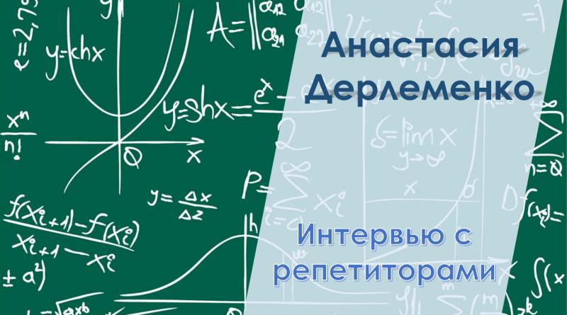 Интервью Анастасии Дерлеменко