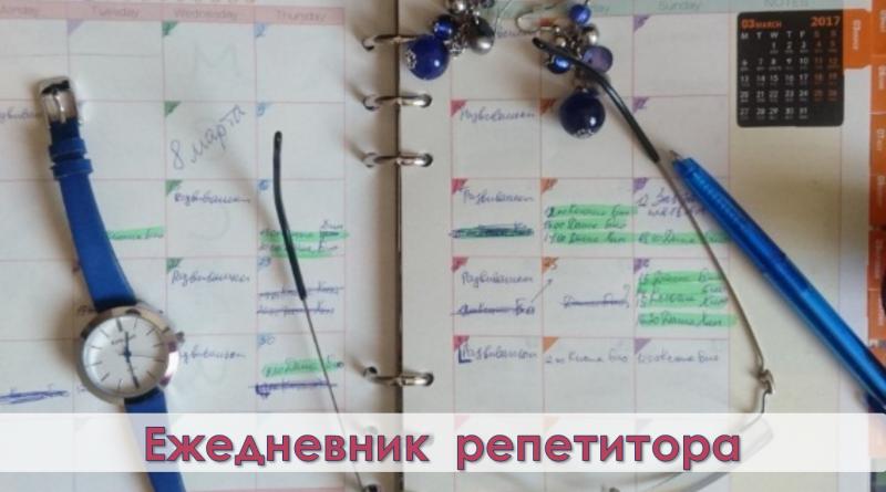 Мой ежедневник репетитора
