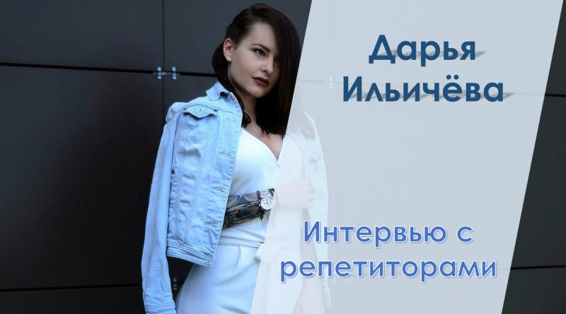 Интервью Дарьи Ильичёвой