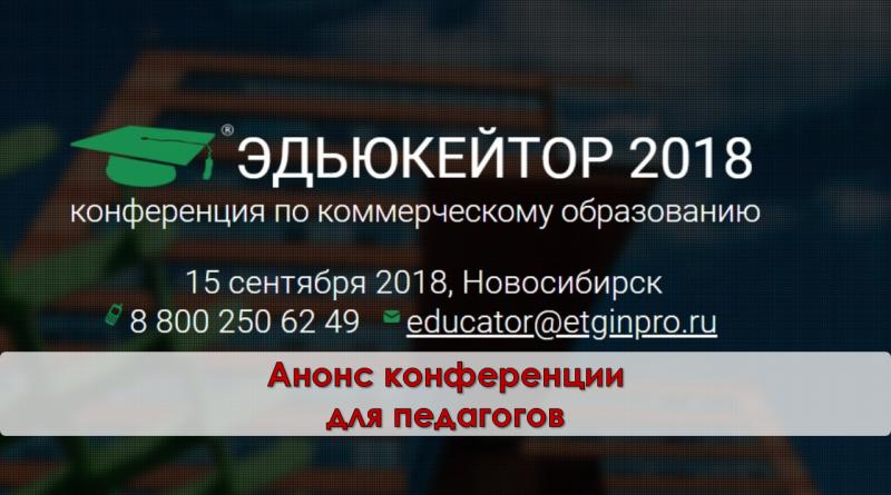 Анонс конференции Эдьюкейтор 2018